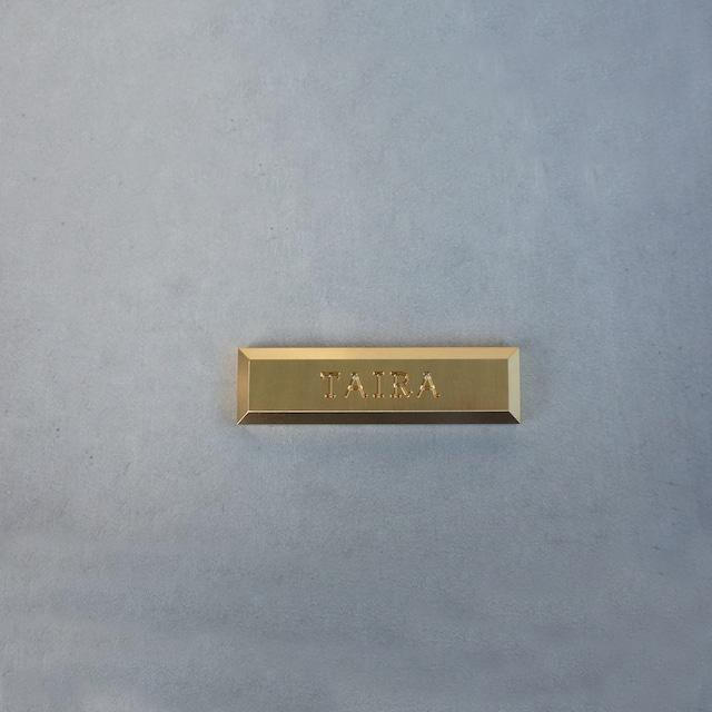 真鍮 ネームプレートsizeS
