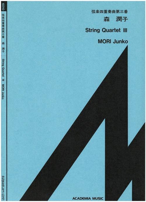 A02i11 弦楽四重奏曲第三番(弦楽四重奏(ヴァイオリンI&II、ヴィオラ、チェロ)/森潤子/楽譜)