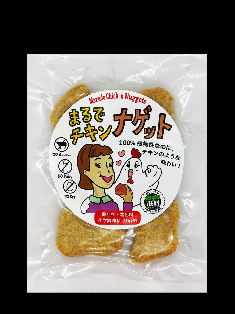 【冷凍 4個セット・4Pack】 まるでチキン・ナゲット5個入り・Marude Chik'n Nuggets・100%植物性なのに、チキンの様な味わい!(冷蔵・Frozen)