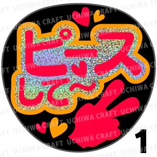【ホログラム×蛍光2種シール】『ピースして』コンサートやライブ、劇場公演に!手作り応援うちわでファンサをもらおう!!!