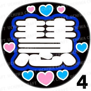 【プリントシール】【Hey!say!JUMP/伊野尾慧】『慧』コンサートやライブに!手作り応援うちわでファンサをもらおう!!!