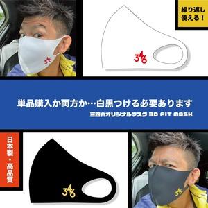 【346ロゴバージョン】三四六オリジナルマスク 3D FIT MASK【送料無料】