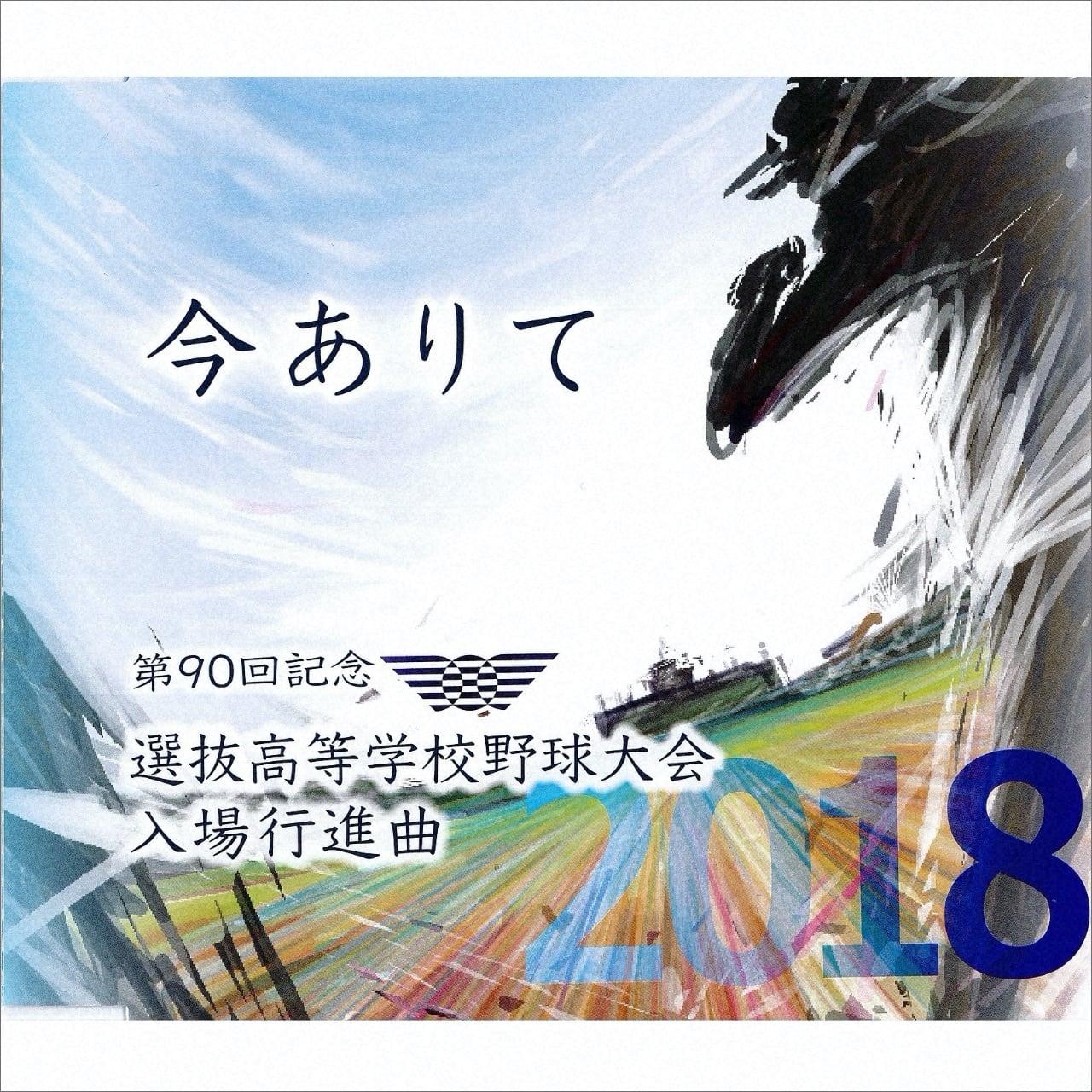 第90回選抜高校野球大会入場行進曲CD「今ありて」