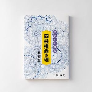 書籍『すいすい解る四柱推命の理』基礎編