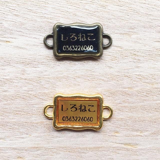 【新色追加】迷子札スクエア(縫い付けタイプ)/首輪とセットのご注文で縫い付け無料