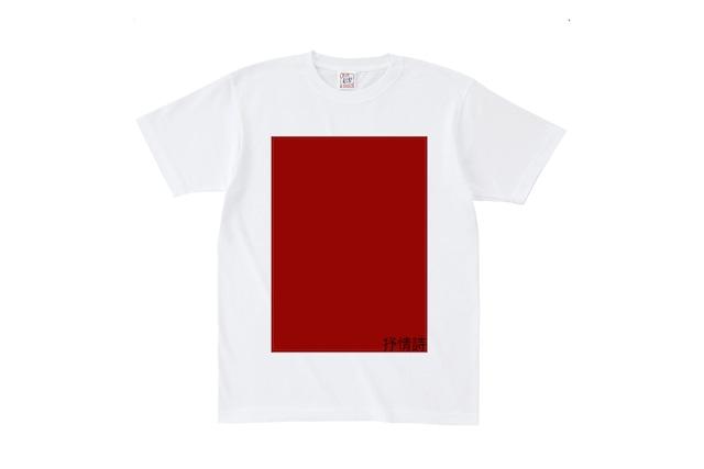 "Ode ""抒情詩""Tシャツ 2021 SS"