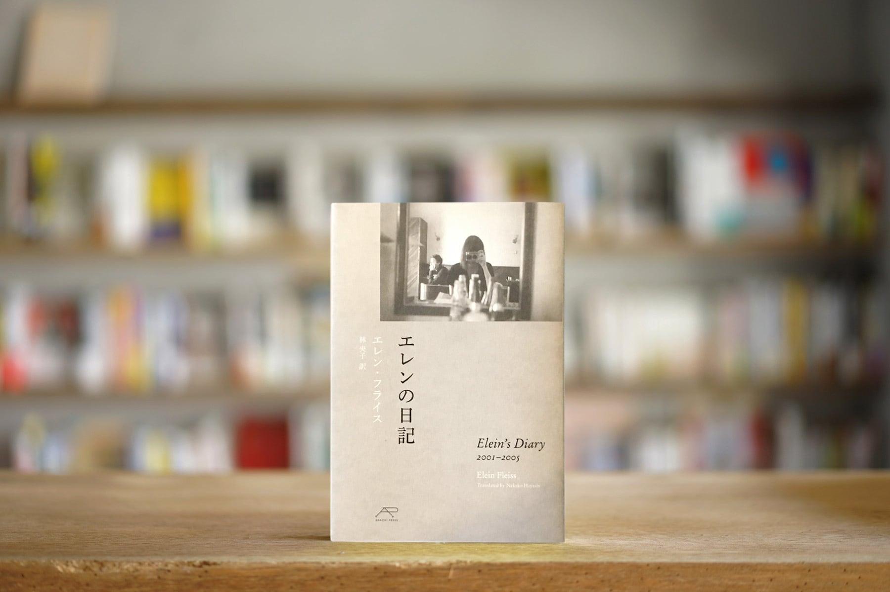 エレン・フライス 訳:林央子 『エレンの日記』 (アダチプレス、2020)