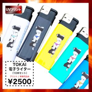 UVプリント TOKAI 電子ライター (10本セット)