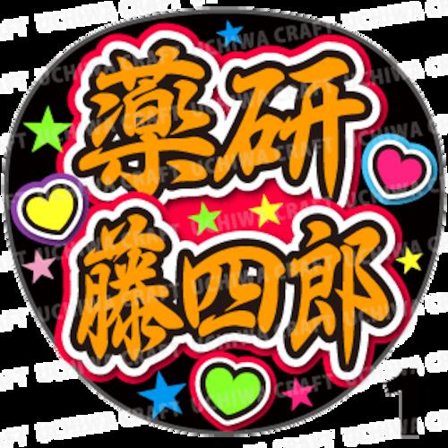 【プリントシール】【刀剣乱舞団扇】『薬研藤四郎』コンサートやライブに!手作り応援うちわで主にファンサ!!!