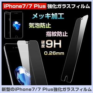 送料無料 iPhone7Plus ガラスフィルム iPhone7 Plus 強化ガラスフィルム アイフォン7 貼り方付き 保護フィルム