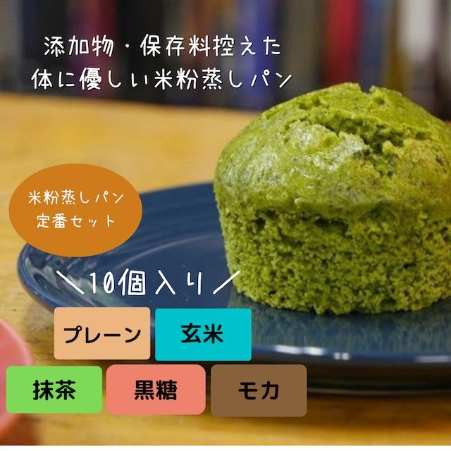 定番セット(10個入り)(プレーン・玄米・モカ・黒糖・抹茶)