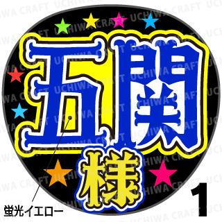 【蛍光プリントシール】【ABC-Z/五関晃一】『五関様』コンサートやライブに!手作り応援うちわでファンサをもらおう!!!