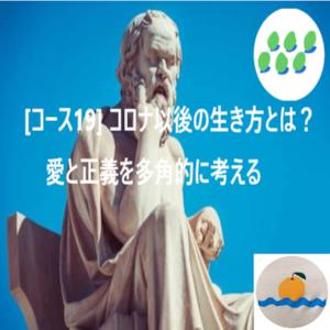 [コース19第6回] 愛と正義は両立するのか?――ソクラテスとイエスはこう生きた