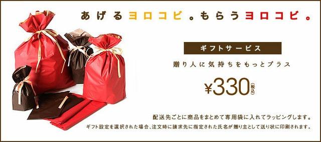 プレゼント用ギフトラッピング【ラッピングバッグ】