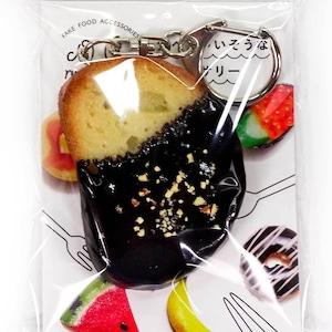 チョコラスク 食品サンプル キーホルダー ストラップ