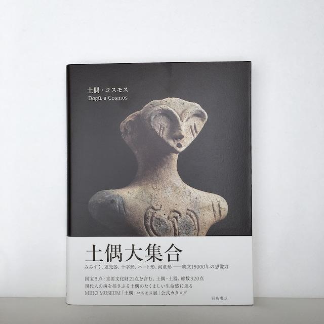 MIHO MUSEUM[編]『土偶・コスモス』