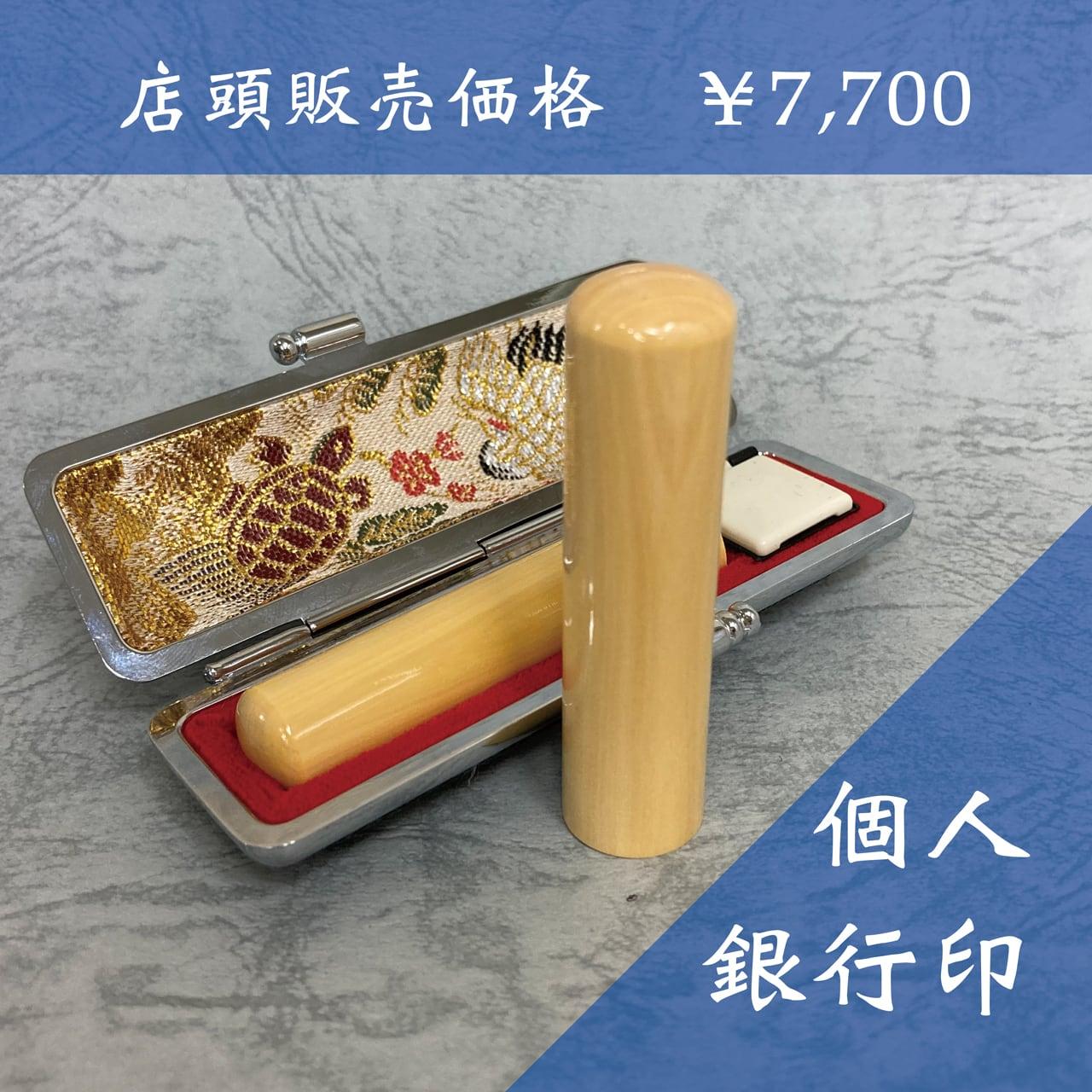 【個人用】銀行印(13.5mm)柘