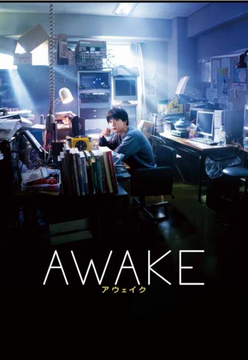 映画「AWAKE」パンフレット