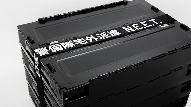 自宅警備隊 N.E.E.T.  【これコンベルト】 自宅警備隊 宅外派遣 /  グルーヴガレージ