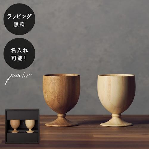 名入れ 木製グラス リヴェレット RIVERET ゴブレット <ペア> セット rv-106p