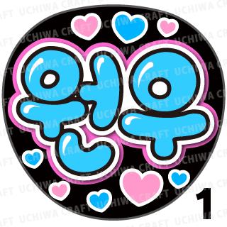 【プリントシール】【SEVENTEEN(セブンティーン)/ウォヌ】『원우』K-POPのコンサートやツアーに!手作り応援うちわでファンサをもらおう!!!