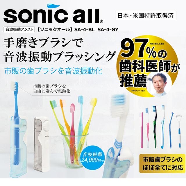 ソニックオール(snicall)SA-4 ブルー 手磨き歯ブラシで音波振動ブラッシング  3,500円 送料込・税込
