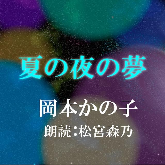 [ 朗読 CD ]夏の夜の夢  [著者:岡本かの子]  [朗読:松宮森乃] 【CD1枚】 全文朗読 送料無料 文豪 オーディオブック AudioBook