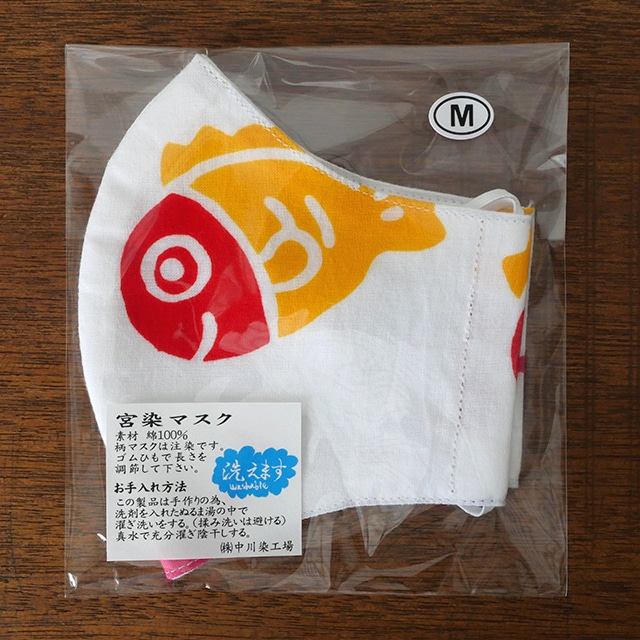【洗えます!】黄ぶな 宮染マスク