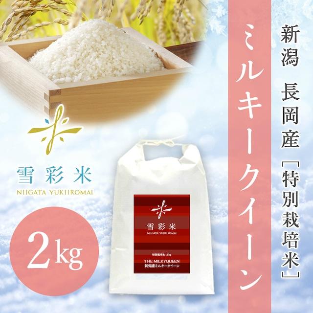 【雪彩米】長岡産 特別栽培米 令和2年産 ミルキークイーン 2kg