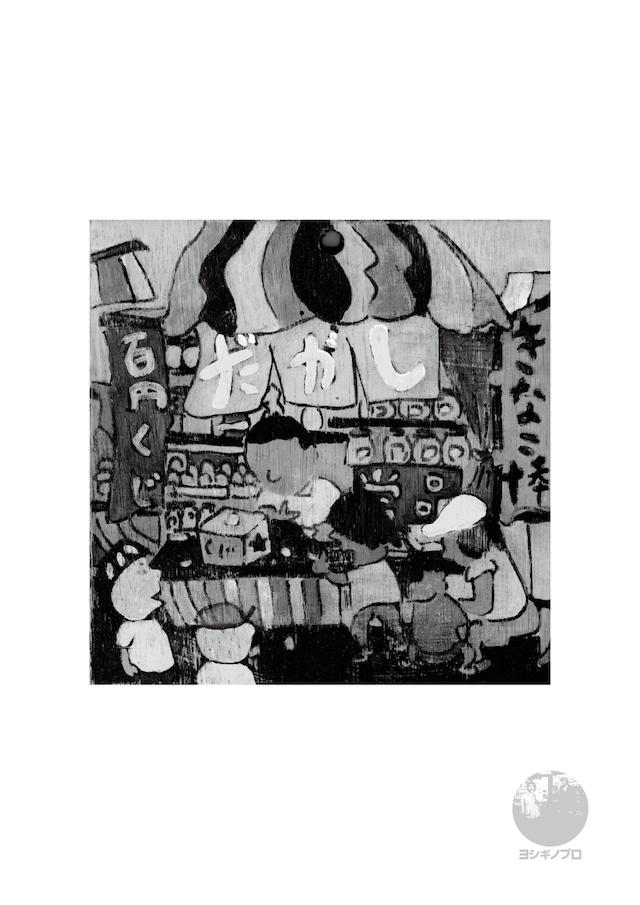 ミニポスター駄菓子屋シリーズ『きなこ棒』モノクロ
