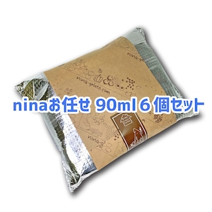 初めてのnina~お任せ 90ml6個セット