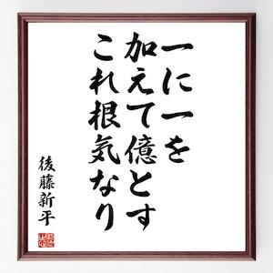 後藤新平の名言書道色紙『一に一を加えて億とす、これ根気なり』額付き/受注後直筆(千言堂)Z0567