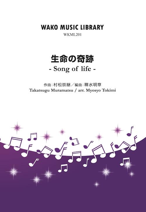 「生命の奇跡」- Song of life - / 村松崇継(arr. 釋水明章)(WKML-201)