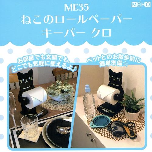 猫トイレットペーパーホルダー(ねこのロールペーパーキーパー)クロ