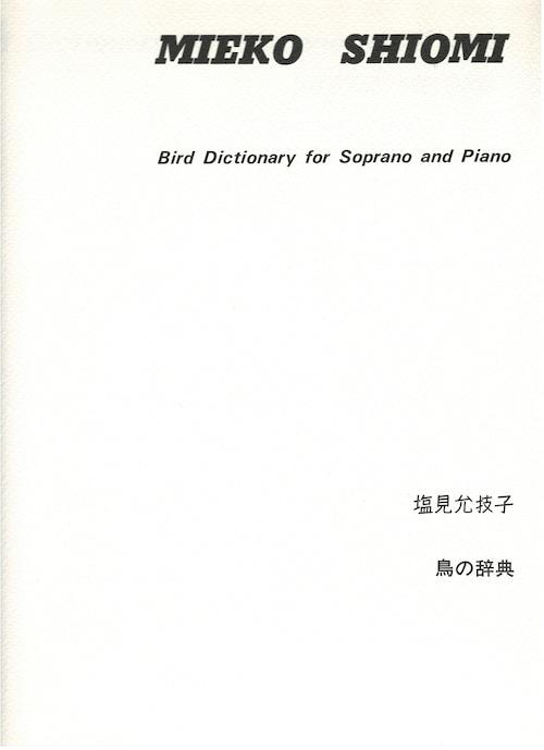 S10i98 鳥の辞典(ソプラノ、ピアノ/塩見允枝子/楽譜)