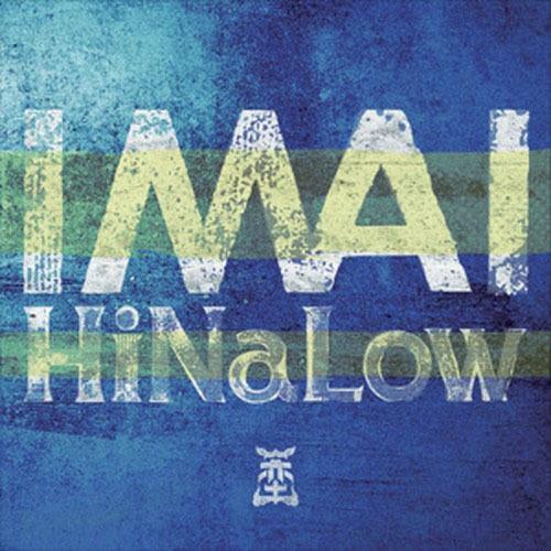 I MA I / HiNaLow from 赤土