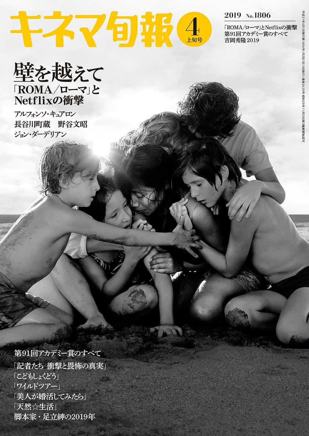 キネマ旬報 2019年4月上旬号(No.1806)