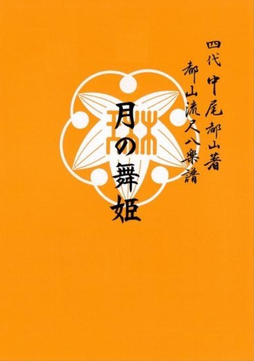 T32i450 月の舞姫(尺八/中塩幸祐/楽譜)