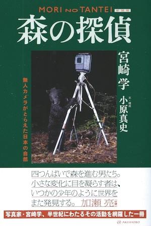 森の探偵——無人カメラがとらえた日本の自然[新装版]