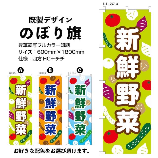 新鮮野菜【B-B1-007】のぼり旗