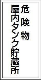 危険物屋内タンク貯蔵所 スチール普通山 SM65
