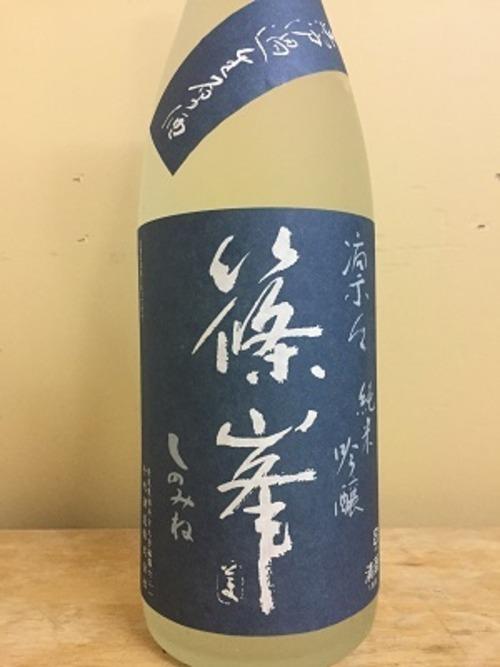 篠峯 純米吟醸 凛々生原酒 720ml