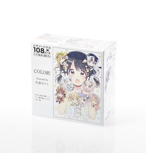 オリジナルジグソーパズル【COLOR!】108P / 佐倉おりこ
