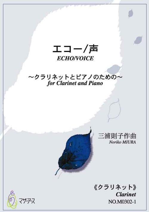 M0302 エコー/声(クラリネット,ピアノ/三浦則子/楽譜)