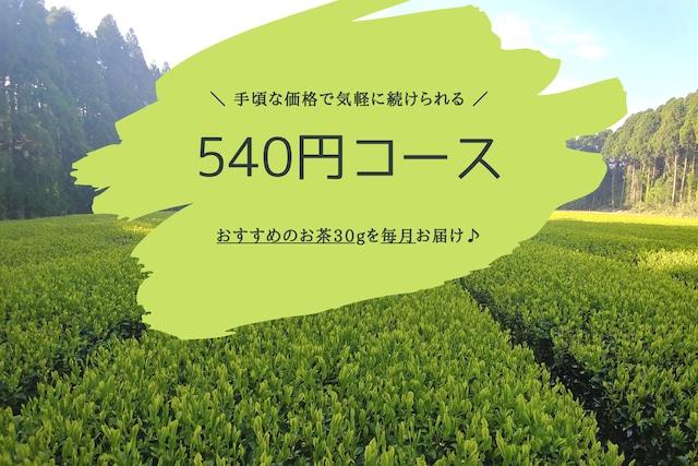 《お茶の定期便》540円コース「お茶のある暮らしをお届けします」