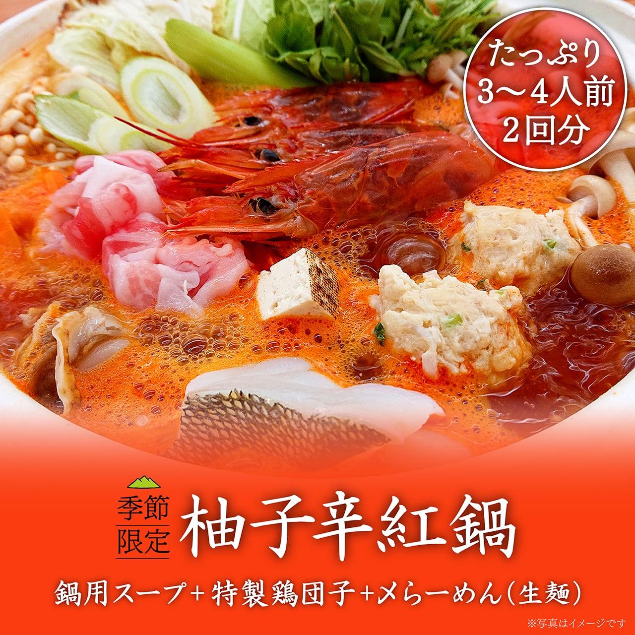 柚子辛紅鍋キット(〆らーめん付き)