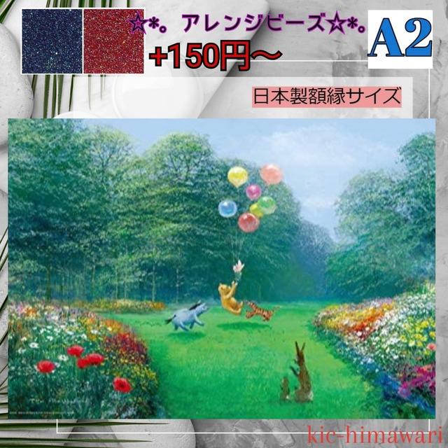 A2サイズ・四角ビーズ【sk-360】日本製額縁サイズ★フルダイヤモンドアート★