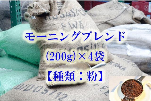 モーニングブレンド(200g)×4袋 【種類:粉】