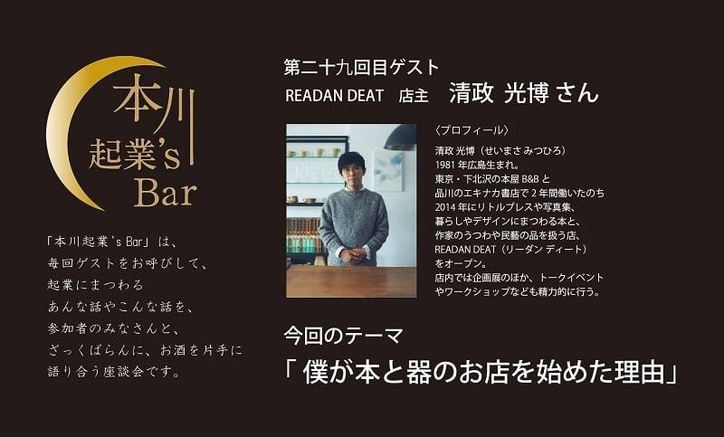 終了しました!2021年7月8日本川起業's Bar / 第29回目  READAN DEAT 店主  清政 光博さん