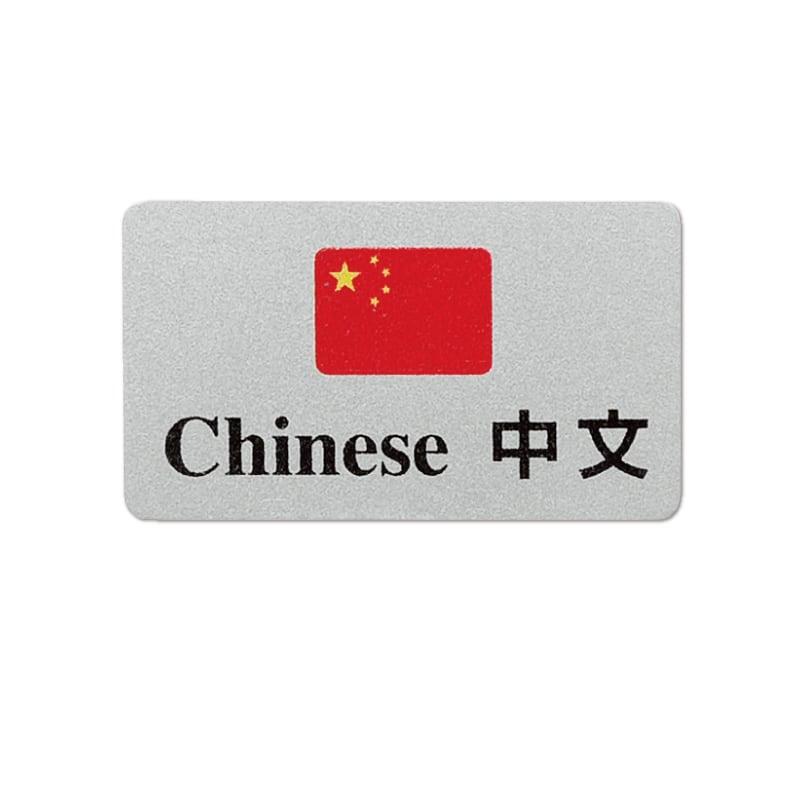 言語バッジ:中文 言語バッジ-2